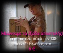 Μειώνουμε τα έξοδα αποστολής!  Για αποστολές κάτω των 100€ και εντός Ελλάδος στα 6 €